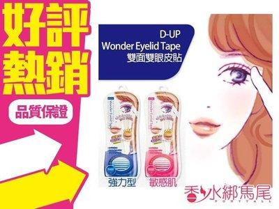 ◐香水綁馬尾◐D-up Wonder Eyelid Tape Extra 雙眼皮貼布 120枚  敏感肌 深邃款