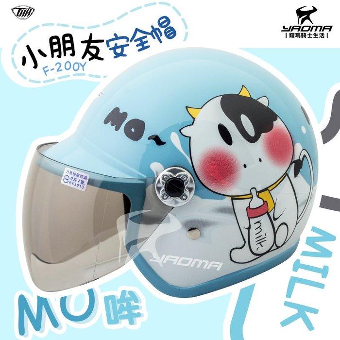 THH 兒童安全帽 F-200Y MO哞牛 粉藍 童帽 小朋友安全帽 附抗UV鏡片 乳牛 F200Y 耀瑪騎士機車部品
