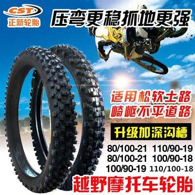 【STYLE嚴選】 正新越野機車輪胎80/110/100/90-21-19-18耐磨防滑競技胎大花胎