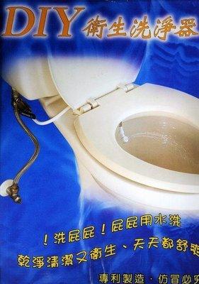 屁屁SPA清洗器沖洗器洗淨機*衛浴室用品肛門按摩衛生清潔必備.免痔瘡.免便秘.免插電子零件故障.馬桶座馬桶蓋取下安裝簡單