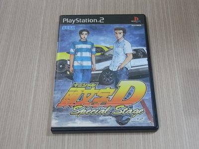 【小蕙館】<PS2> 頭文字D Special Stage (亞日版)