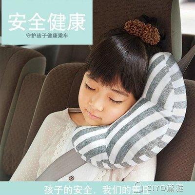 兒童安全帶護肩套汽車護頸枕頭枕加厚安全帶套靠枕午睡