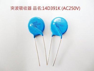 『正典UCHI電子』壓敏電阻 突波吸收器 14D391 (5 PCS / 拍)
