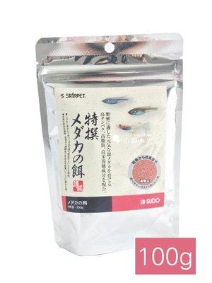小郭水族-日本 SUDO【特選稻田魚成魚繁殖用飼料 100g】小型魚 燈科魚 美達卡 孔雀魚