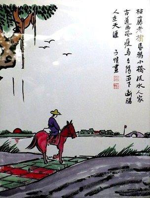 【 金王記拍寶網 】S370. 中國近代美術教育家 豐子愷 款 手繪書畫原作含框一幅 畫名:夕陽西下圖  罕見稀少~