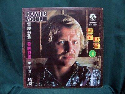 【黑膠時代】DAVID SOUL / DON'T GIVE UP ON US [ 台版 ]