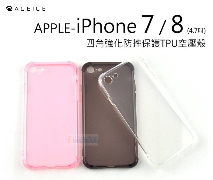 s日光通訊@ACEICE【熱賣】APPLE iPhone 7 iPhone 8 4.7吋 四角強化防摔保護TPU空壓殼