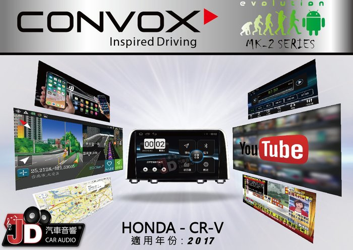 【JD汽車音響】CONVOX HONDA CRV5 2017 9吋專車專用主機。雙向智慧手機連接/IPS液晶顯示
