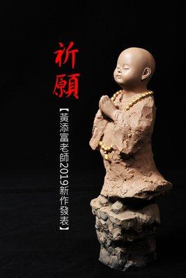 黃添富2019最新創作作品【祈願】小沙彌 小和尚