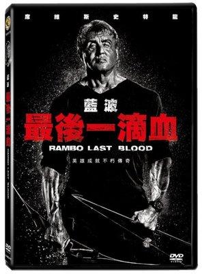 河馬音像:電影  藍波:最後一滴血  DVD  全新正版 ~起標價=直購