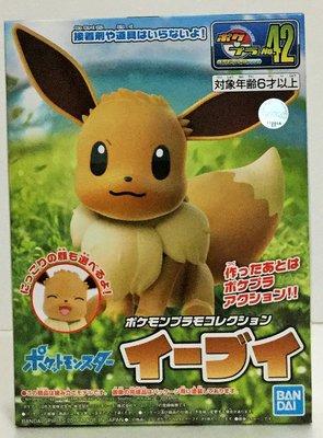 現貨 正版BANDAI 精靈寶可夢Pokemon GO 神奇寶貝 #42 伊布 組裝模型