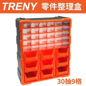 【TRENY直營】TRENY 30抽9格 零件整理盒 零件收納盒 可掛牆 螺絲盒 文具盒 材料盒 3062-5