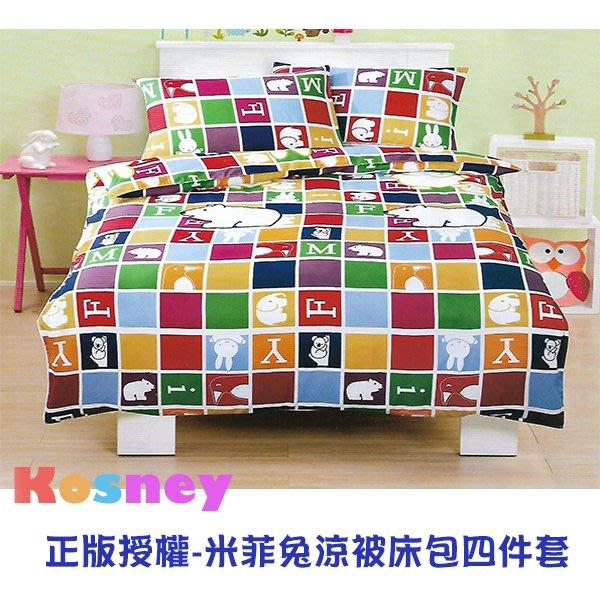 【Kosney寢具專賣】正版授權米菲兔涼被雙人床包四件套_CMXC036(下標前請先詢問是否有貨)