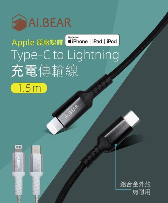 傑仲 (有發票) 逸盛科技 Hawk Type-C Lightning 充電傳輸線 1.5M 04-BCL150 SL