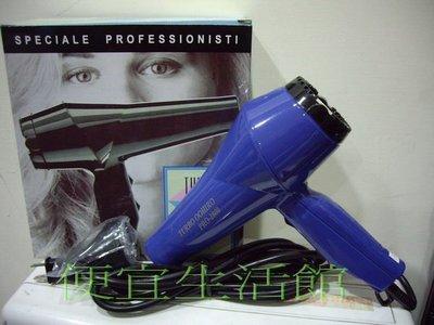 便宜生活館~【美髮器材】專業髮型師 專用級~耐用~華儂PRO-2800風力2段式(藍色)