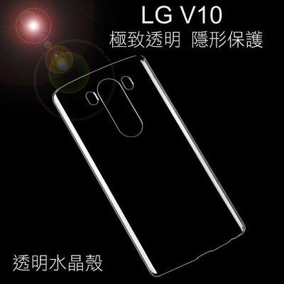 *phone寶*LG V10 羽翼水晶保護殼 透明殼 硬殼