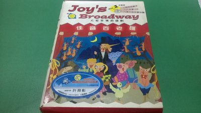 大熊舊書坊- 佳音百老匯 大家來演英語劇 含六冊英語劇本六片CD 大型故事掛圖-4*