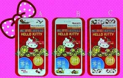 《東京家族》HELLO KITTY  I PHONE 彩繪浮雕玻璃螢幕保護貼4.7吋5.5吋 6選1