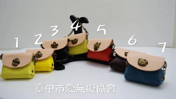 皮革 可愛隨身小零錢包 特價350元  AAO 024-30  佰渡工坊-臺中市愛無礙協會
