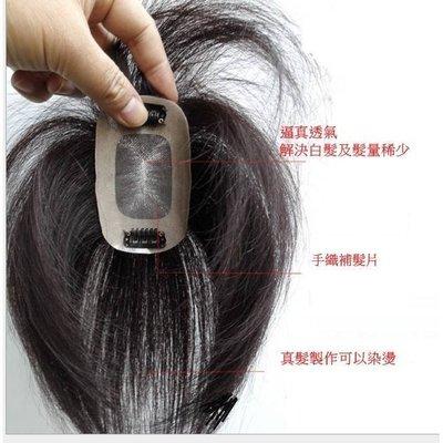 超逼真【全真髮】白髮 頭頂髮量稀少救星 瀏海頭頂式髮片 可染燙 覆蓋頭頂白髮 增髮 真髮補髮片