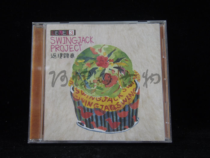 【阿輝の古物】CD_Swingjack Project LEVEL 3 返璞歸真