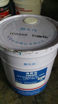 【中油CPC-國光牌】液壓油、AW-100,19公升【液壓油壓系統】