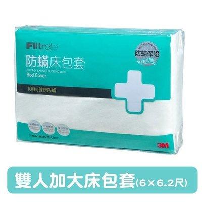【全新含稅】3M 淨呼吸防蹣床包套-雙人加大 (6×6.2) (AB2116) (另有防蹣寢具 抗過敏 雙人棉被套)