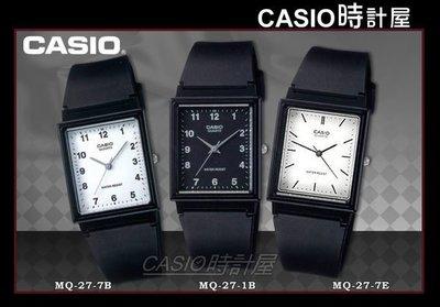 CASIO 時計屋 卡西歐學生錶 MQ-27 簡單方形設計 高度受到學生與上班族的詢問 開發票