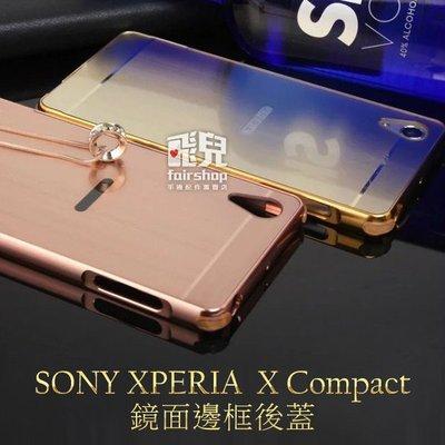 【飛兒】極致奢華!Sony XPERIA X Compact 鏡面邊框後蓋 手機殼 保護殼 手機套 保護套 背蓋