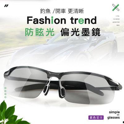 【紫色星球】偏光墨鏡 運動 釣魚 抗UV400 防眩光 墨鏡【PT8800】開車必備 太陽眼鏡 偏光太陽眼鏡