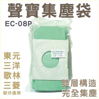 3包   聲寶吸塵器集塵袋 EC~08P  一包五入  吸塵器紙袋 夏普 三菱 三洋 東元 歌林 吸塵器紙袋