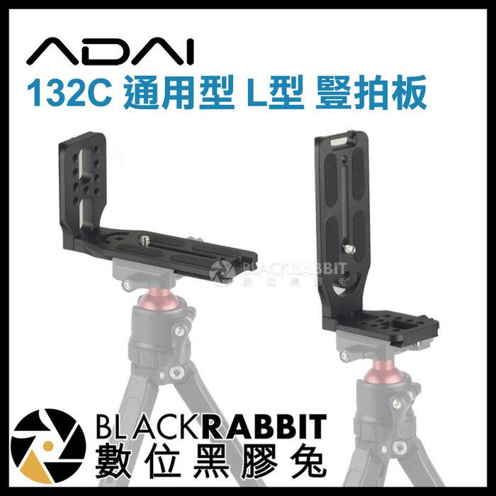 數位黑膠兔【 ADAI 132C 通用型 L型 豎拍板 】 L板 三腳架 穩定器 滑軌 相機 微單 1/4 Arca