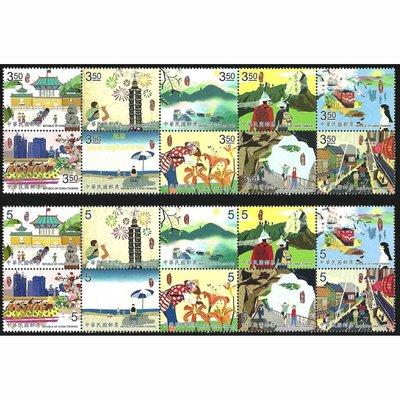 【萬龍】(1055)(常134)旅行臺灣郵票20全(上品)