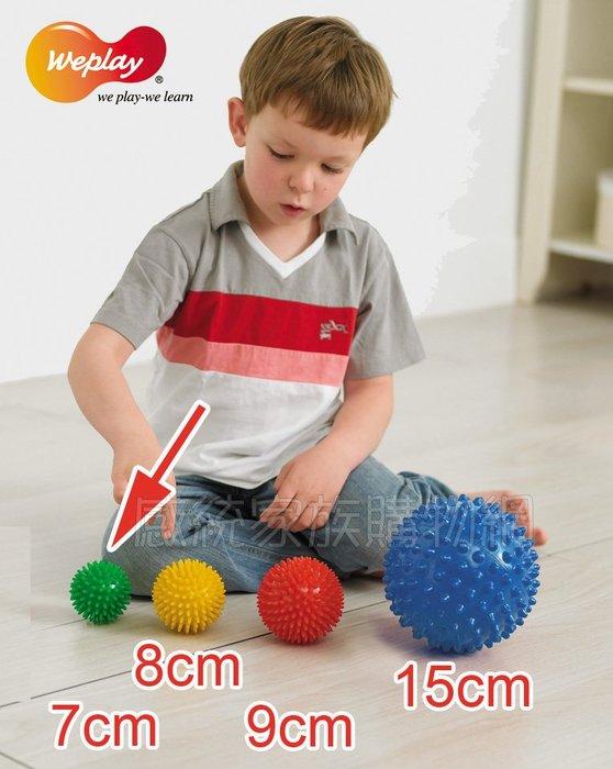 感統家族__WEPLAY 感覺統合 觸覺刺激__觸覺球四件組(7cm/8cm/9cm及橄欖型觸覺球)