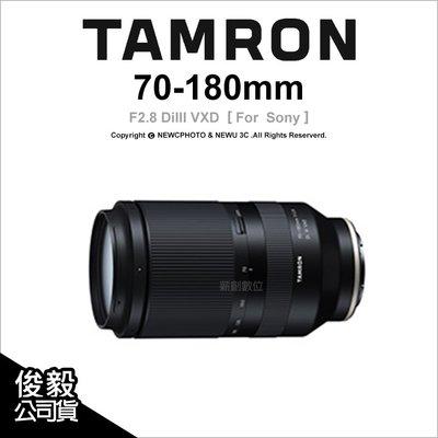 【薪創新竹】Tamron A056 70-180mm F2.8 DiIII VXD Sony E環 公司貨 回函贈拭鏡布