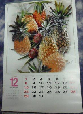 紅色小館~~~月曆A2~~~2002年(民國91年)