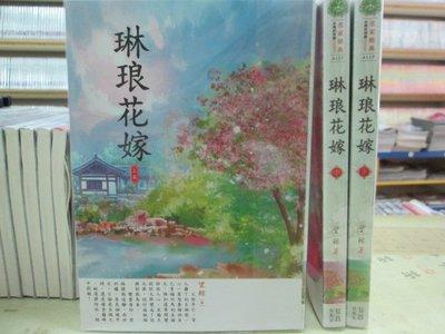 【博愛二手書】文藝小說   琳琅花嫁(上)(中)(下)   作者:望鯨,定價750元,售價525元