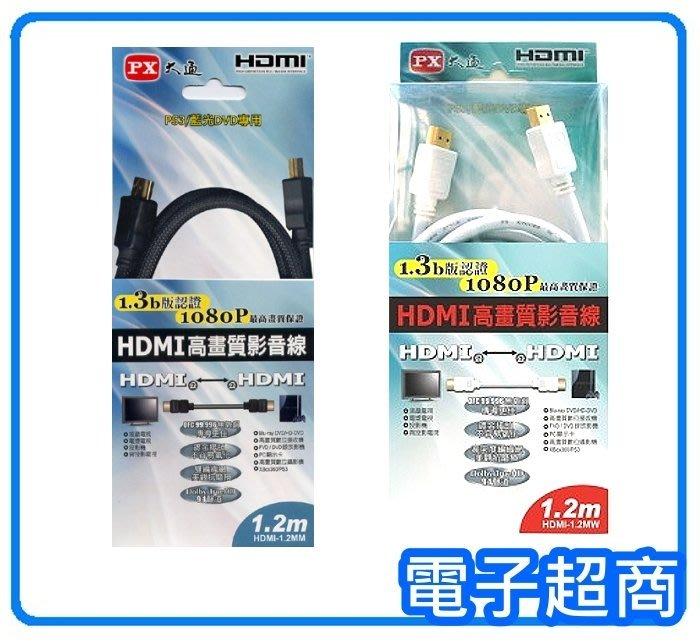 【電子超商】PX 大通 HDMI-1.2M 1.2米傳輸線1080P認證 1.3b版《HDMI-1.2MM / HDMI-1.2MW》
