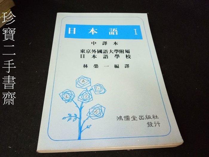 【珍寶二手書齋FA124】日本語I中譯本│林榮一│鴻儒堂出版 有泛黃有劃記
