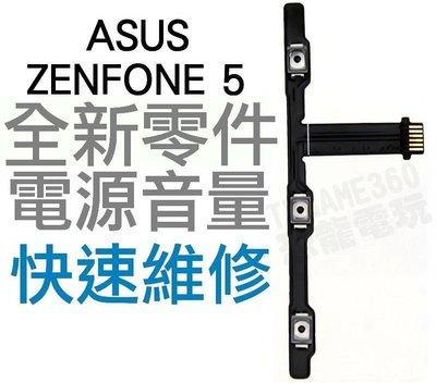 ASUS ZenFone 5 A500CG A501CG 全新電源排線 開關排線 音量排線【台中恐龍維修中心】