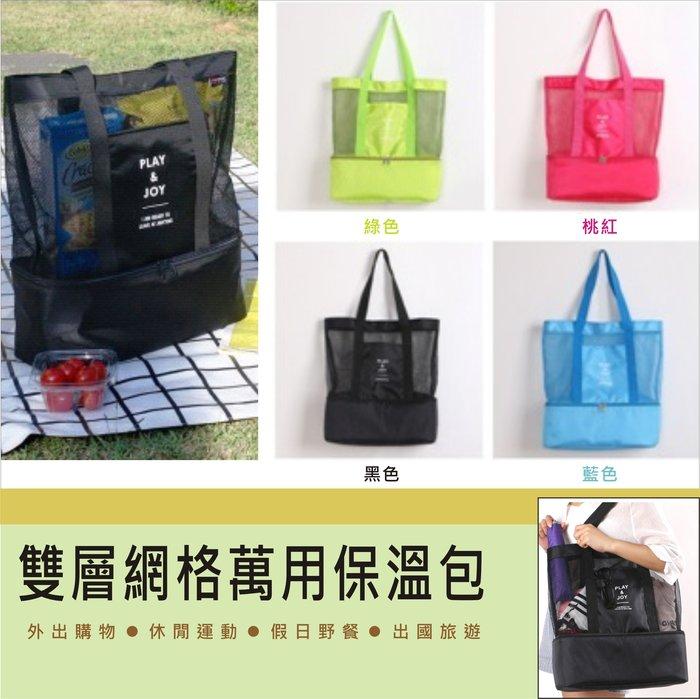 居家達人【137】雙層網格萬用保溫包 運動側肩手提 食物保溫 購物袋 旅行袋 衣物收納袋 滿888免運