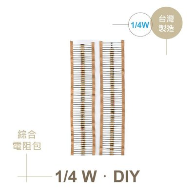 『堃邑』含稅價 綜合電阻包 1 / 4 W DIY 100種 阻值 * 1 沒附 PCB 板