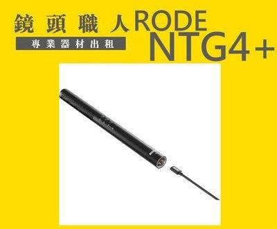 ☆鏡頭職人☆::::  RODE NTG4+ 加 BOOM桿 指向性麥克風NTG-4 plus  台北市 板橋 楊梅