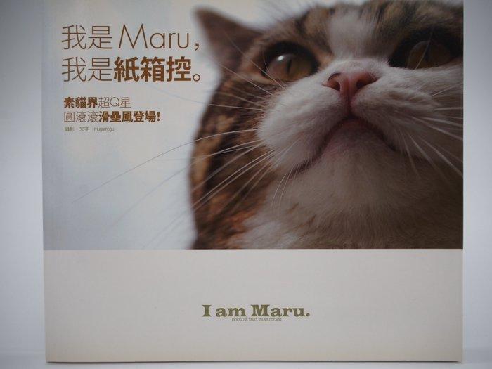 【月界】我是MARU,我是紙箱控。素貓界超Q星 圓滾滾滑壘風登場(初版一刷)_mugumogu_台灣角川 〖寵物〗CIB