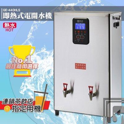 原廠保固附發票~偉志牌 即熱式電開水機 GE-440HLS (雙熱 檯掛兩用)商用飲水機 電熱水機 飲水機 開飲機