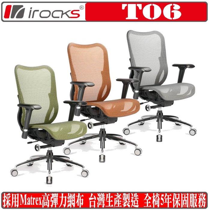 [地瓜球@] 艾芮克 irocks T06 辦公椅 電競椅 電腦椅