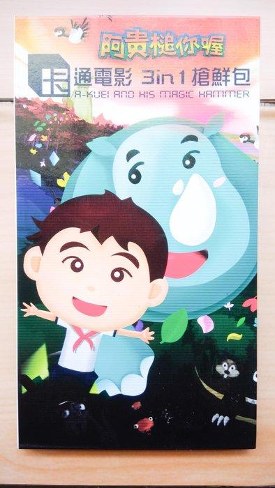 ## 馨香小屋--台灣動畫 阿貴槌你喔 / 卡通電影 3in1搶鮮包 (CD+VCD) 2002年
