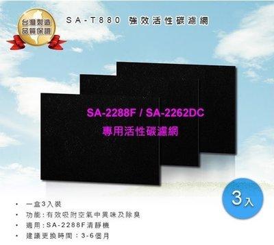 佳茵生活舖~尚朋堂空氣清淨機SA-2288F/SA-2262DC專用強效活性碳濾網SA-T880 (3入)