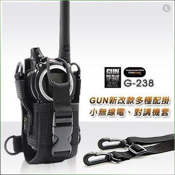 【ARMYGO】GUN新改款多種配掛小無線電、對講機套 #G-238