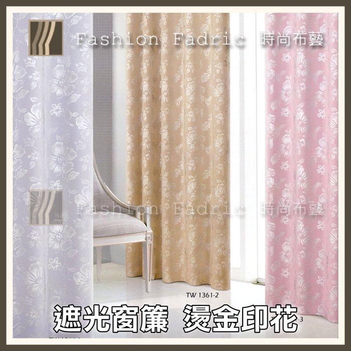 遮光窗簾 (燙金) 素色系列 (TW1361) 遮光約80-90%
